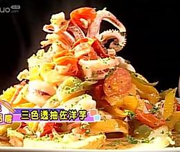 三色鱿鱼佐洋芋的做法