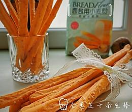 #爱好组-高筋#黄金芝士全麦面包棒的做法