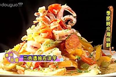 三色鱿鱼佐洋芋