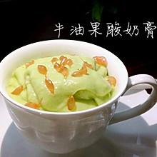 牛油果酸奶膏(附牛油果开法)