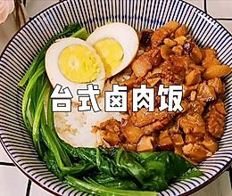 #营养小食光#台式卤肉饭的做法