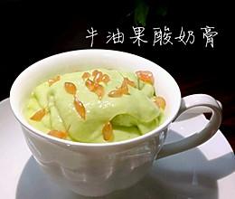 牛油果酸奶膏(附牛油果开法)的做法