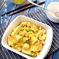 虾仁蛋黄豆腐#德国MIJI爱心菜#的做法图解6