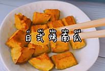 #夏日撩人滋味#日式烤南瓜的做法