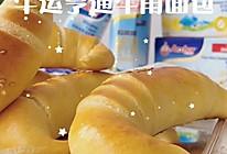 牛运亨通牛角面包的做法