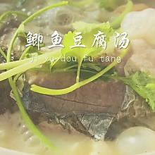 """#美食说出""""新年好""""#鲫鱼豆腐汤 汤汁奶白 浓郁鲜香"""