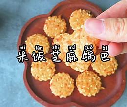 #营养小食光#米饭芝麻锅巴的做法