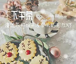 """#美食说出""""新年好""""#麋鹿苏打饼干&雪人巧克力奶的做法"""