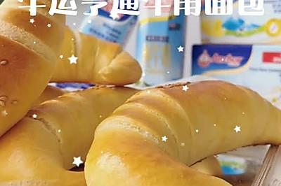 牛運亨通牛角面包