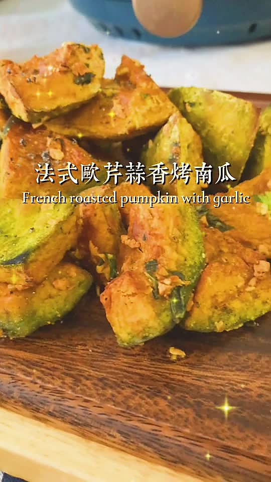 法式欧芹蒜香烤南瓜