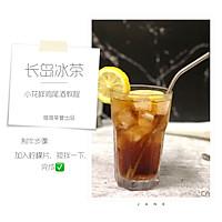 能换半晚安睡的鸡尾酒—长岛冰茶的做法图解12