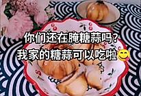 自制糖蒜的做法