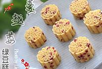 蔓越莓绿豆糕#爱的暖胃季-美的智能破壁料理机#的做法