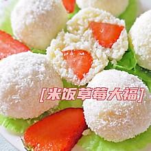 #舌尖上的端午#米饭草莓大福