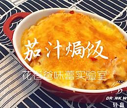【快手菜谱·茄汁焗饭】的做法