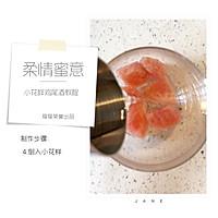#花10分钟,做一道菜!#含情脉脉的鸡尾酒——柔情蜜意的做法图解6