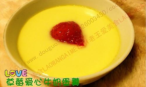 简单好做 草莓牛奶蛋羹的做法