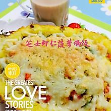 芝士虾仁菠萝焗饭