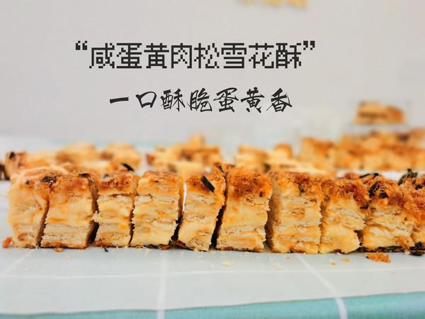 超好吃咸蛋黄肉松雪花酥的做法