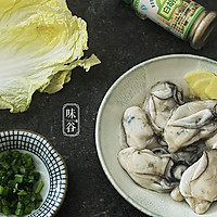 味谷   牡蛎白菜汤的做法图解1