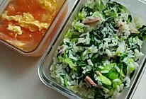 咸肉菜饭(隔夜饭版)的做法