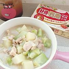 奶汁杂蔬#好侍西趣・奶炖浓情#