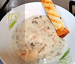 内涵实足的奶油蘑菇汤的做法
