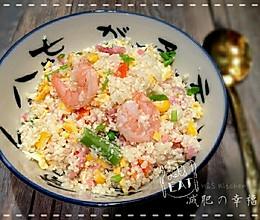 「无淀粉」冒充白饭的花菜——虾仁蛋炒饭的做法