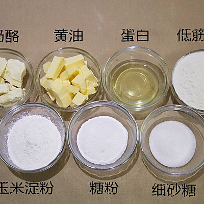 奶酪蛋白曲奇(烤箱做饼干)的做法 步骤1