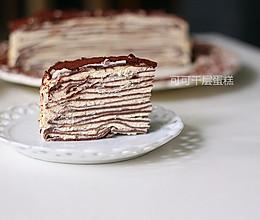 可可千层蛋糕的做法