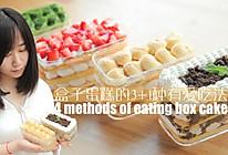 蛋糕盒子的3+1种有爱做吃法「厨娘物语」的做法