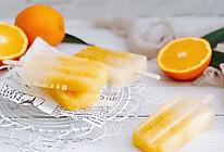 香橙冰棍的做法