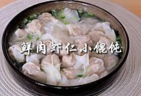 旺强包了鲜肉虾仁小馄饨,一口一个超好吃的做法