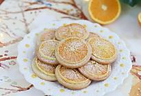 爆汁香橙曲奇,满满的维C的做法