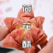 舌尖上的美味,杭州点心荷花酥,宴请必备