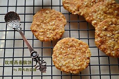 玫瑰燕麦脆饼