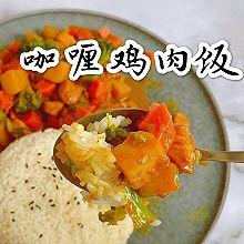 ㊙️秘制咖喱鸡肉饭,好吃到舔盘子 #美食视频挑战赛#