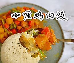㊙️秘制咖喱鸡肉饭,好吃到舔盘子 #美食视频挑战赛#的做法
