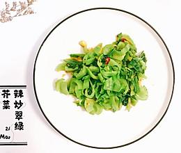 #餐桌上的春日限定#辣炒翠绿芥菜的做法