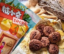 #糖小朵甜蜜控糖秘籍#巧克力软曲奇的做法