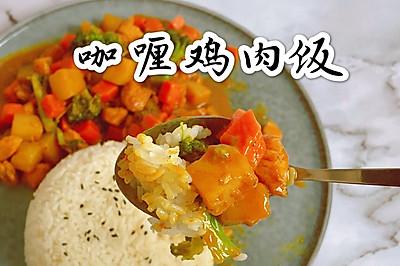㊙️秘制咖喱鸡肉饭,好吃到舔盘子