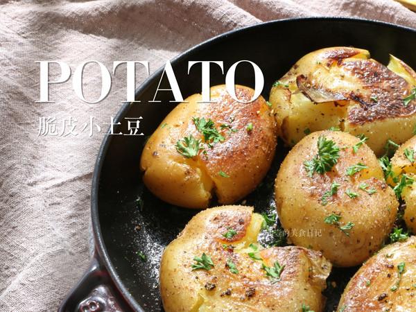 不用烤箱!吃完还想舔盘的脆皮小土豆!~
