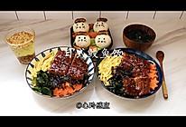 #橄榄中国味 感恩添美味#可可爱爱的鳗鱼饭的做法