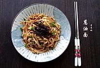 上海老味道——葱油面的做法