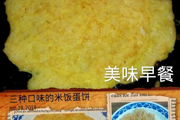 多种口味的米饭煎蛋饼(简单易操作)的做法