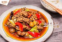 板栗大盘鸡#宴客拿手菜#附面条做法的做法