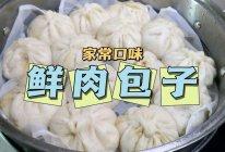 #夏日开胃餐#天津家常味鲜肉包子的做法