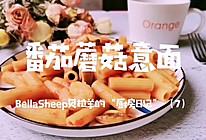 #我们约饭吧#番茄蘑菇意面的做法