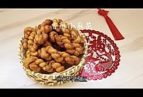 #福气年夜菜#香酥小麻花的做法