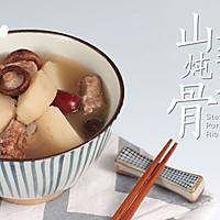 山药排骨汤的做法(山药不会变黑,手不会怕养,汤水更清亮)